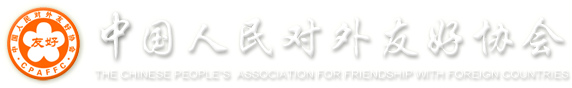 中國人民對外友好協會